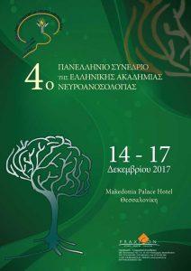 4ο Πανελλήνιο Συνέδριο της Ελληνικής Ακαδημίας Νευροανοσολογίας για την Πολλαπλή Σκλήρυνση